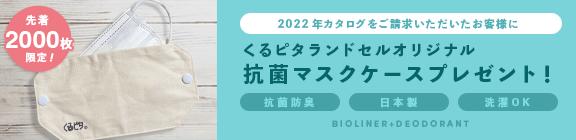 2022年のカタログをご請求いただいたお客様にくるピタオリジナル抗菌マスクケースをプレゼント