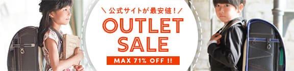 【MAX71%OFF!】ランドセルのアウトレットセール本日開始!
