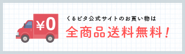 くるピタ公式サイトのお買い物は全商品送料無料