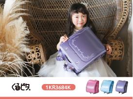 くるピタガール メロディライン 1KR3684K