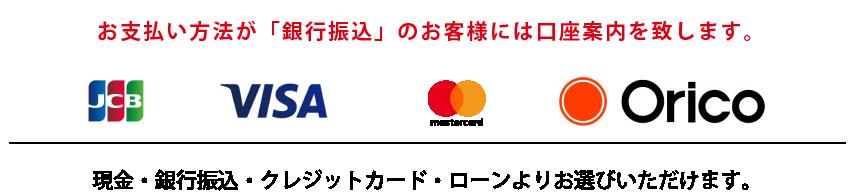 銀行振込・クレジットカード・ローンよりお選びいただけます。