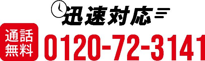 年中無休 0120-72-3141(通話無料)