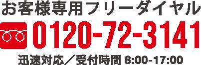 お客様専用フリーダイヤル 0120-72-3141