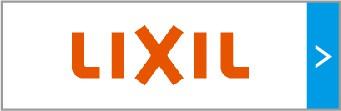 LIXILの商品