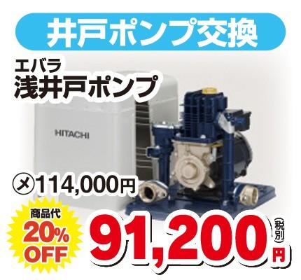 井戸ポンプ・浅井戸ポンプ