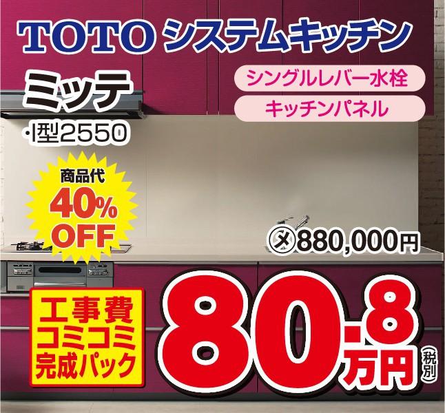 システムキッチン・ミッテI型2550