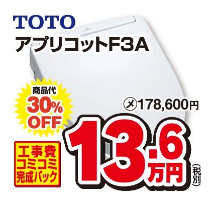 便座・アプリコットF3A