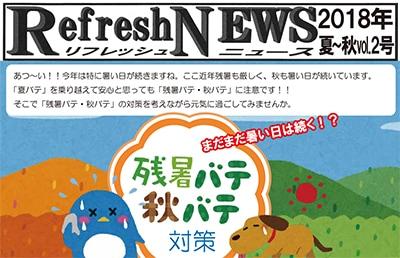 残暑バテ・夏バテ対策【2018年夏秋号】