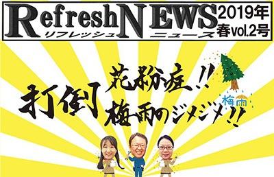 打倒花粉症・梅雨のジメジメ【2019年春号】