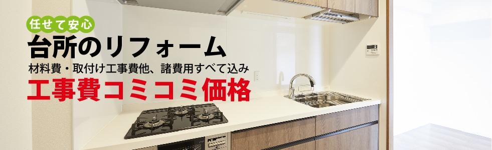 任せて安心、台所のリフォーム商品 工事費コミコミ価格