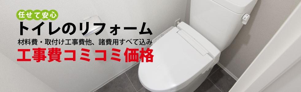 任せて安心、トイレのリフォーム商品 工事費コミコミ価格