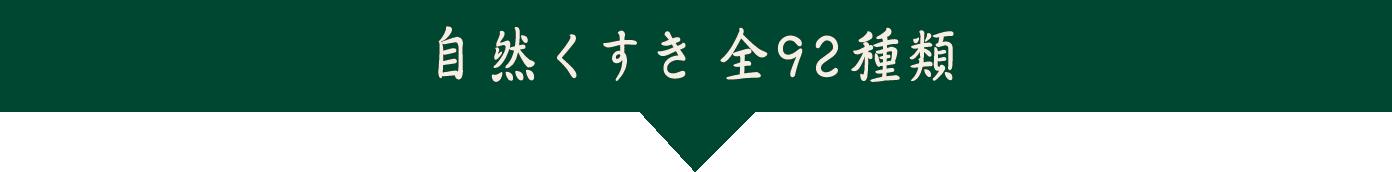 自然くすき(生薬・漢方のご案内)