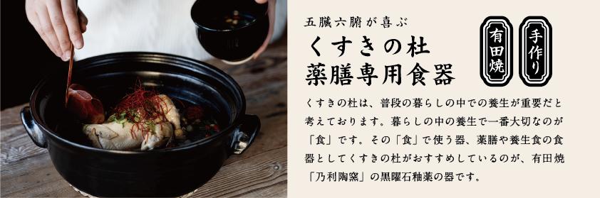 薬膳専用食器【黒曜石釉】
