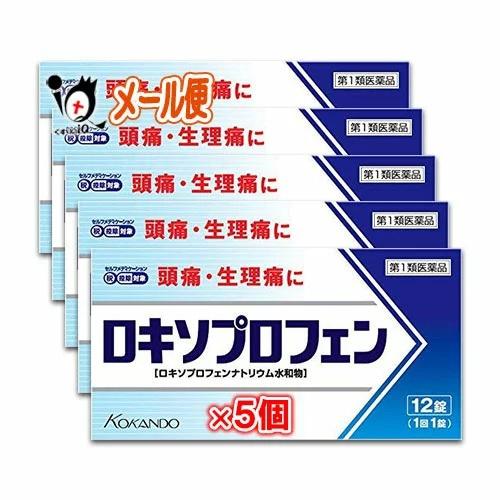 ロキソプロフェン錠「クニヒロ」5個セット