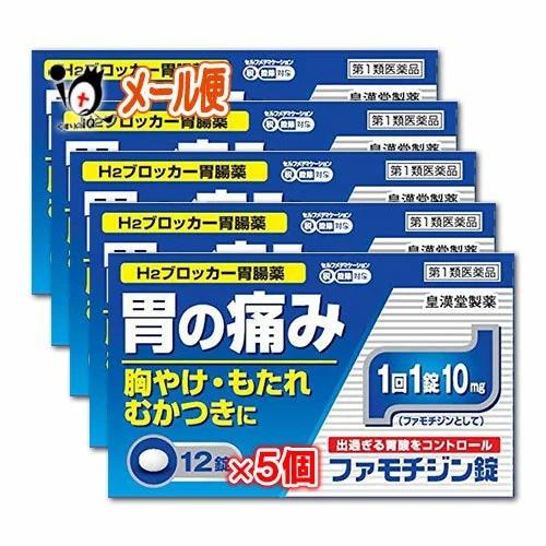 ファモチジン錠「クニヒロ」5個セット