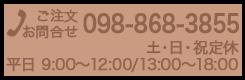 ご注文・お問合せ電話番号: 平日 9:00〜12:00/13:00〜18:00 土日・祝定休