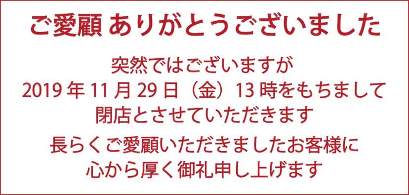 2019年11月29日閉店のお知らせ