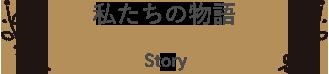 私たちの物語