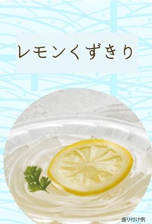 レモンくずきり