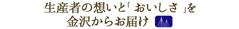 生産者の想いと「 おいしさ 」を金沢からお届け