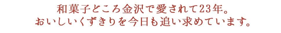 和菓子どころ金沢で愛されて23年。おいしいくずきりを今日も追い求めています。