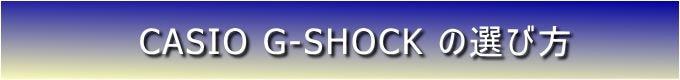 CASIO G-SHOCKの選び方