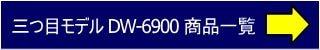DW-6900 商品一覧