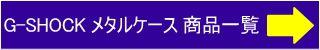 CASIO G-SHOCK メタルケース 商品一覧
