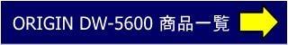 ORIGIN DW-5600 商品一覧