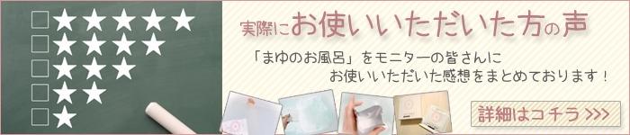モノ見リョクまゆのお風呂レビュー記事へのバナー