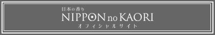 日本の香りオフィシャルサイトへのバナー