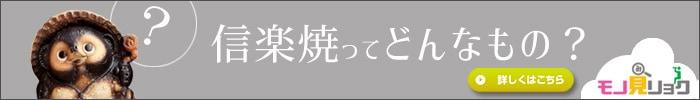 モノ見リョク信楽焼の記事バナー