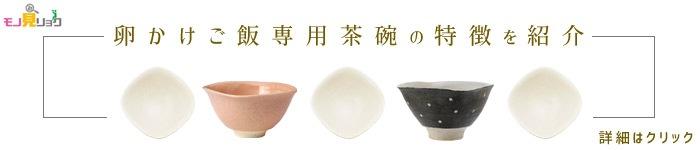 モノ見リョク卵かけご飯専用茶碗の記事バナー