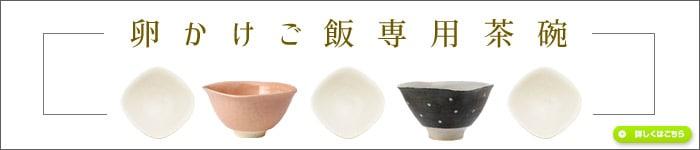 卵かけご飯専用茶碗商品ページのバナー