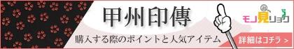 モノ見リョク印伝の記事のバナー
