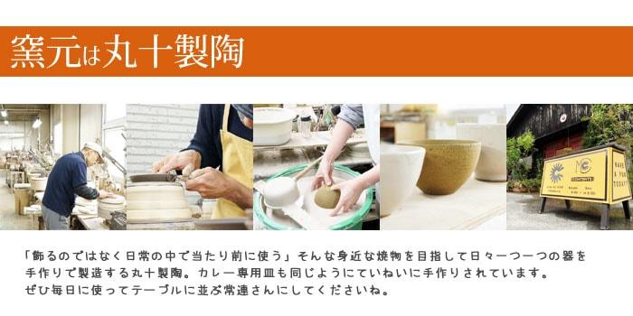カレー専用皿の製造元、丸十製陶の紹介画像