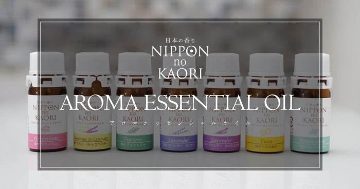 日本の香りシリーズエッセンシャルオイルトップ画像