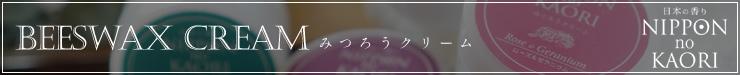 日本の香りシリーズ芳香浴液のバナー