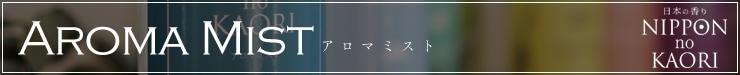 日本の香りシリーズアロマミストのバナー
