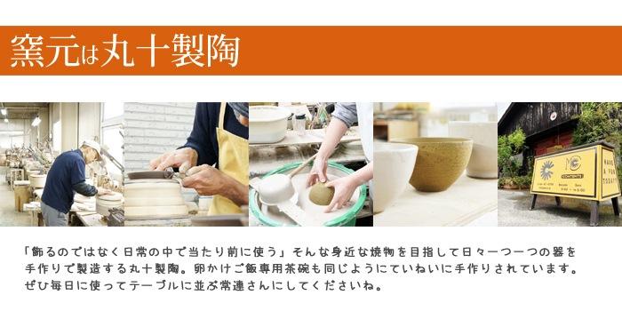 卵かけご飯専用茶碗の製造元、丸十製陶の紹介画像