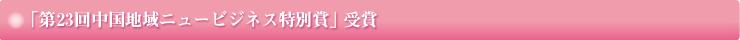 「第23回中国地域ニュービジネス特別賞」受賞
