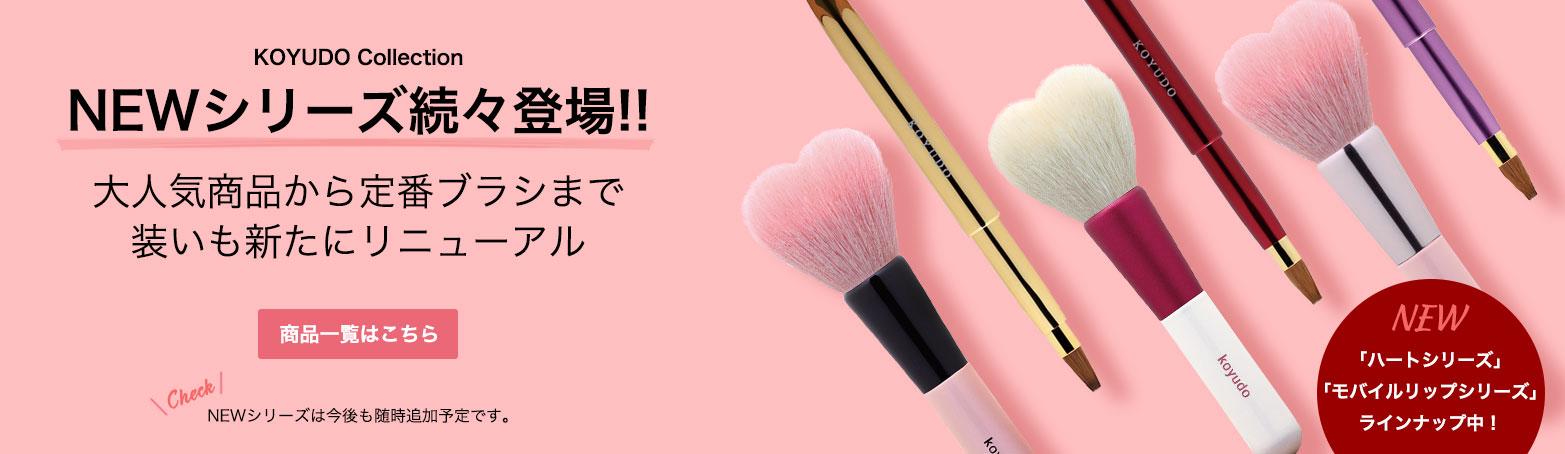NEWシリーズ続々登場!!