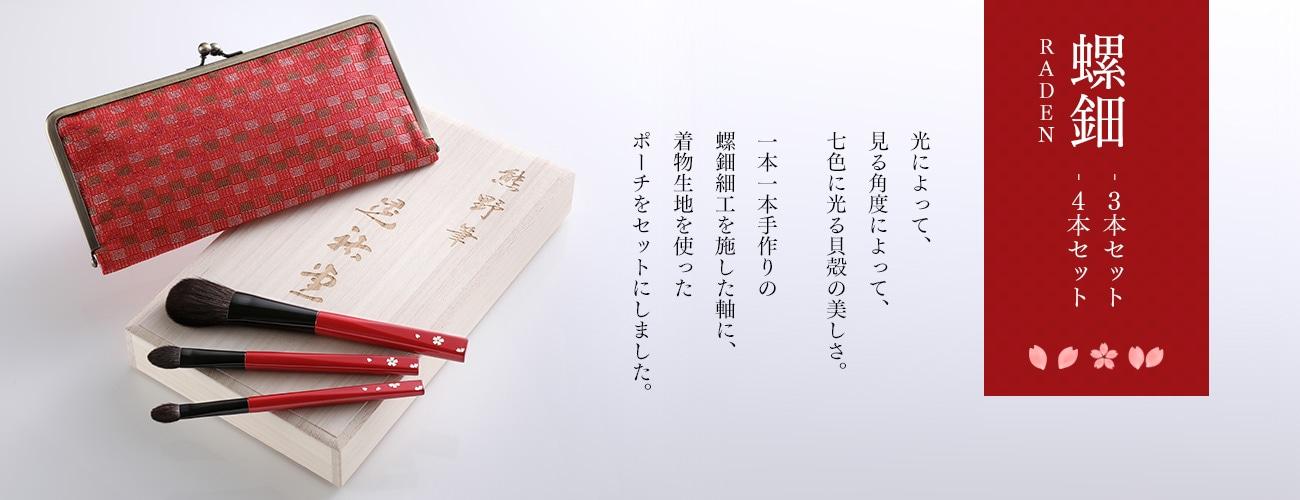 螺鈿(らでん)