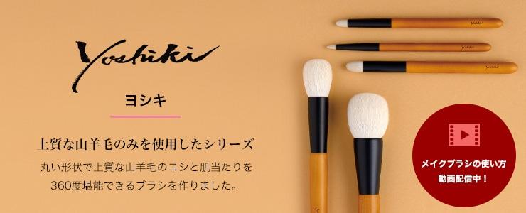 Yoshikiシリーズ