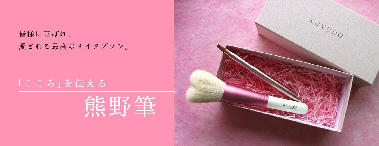 「こころ」を伝える 熊野筆