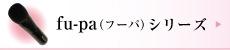 fu-pa(フーパ)シリーズ