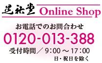 電話でのお問い合わせ:0120-013-388