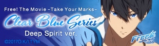 "特別版 Free!-Take Your Marks- ""Clear Blue Series -Deep Spirit ver.-"" 商品特設サイト"