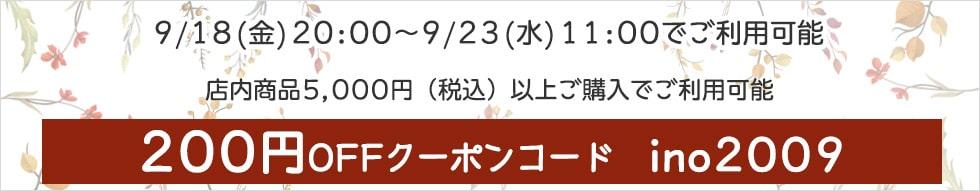 亥之吉200円OFFクーポン2020年9月18日(金)20時〜9月23日(水)11時まで