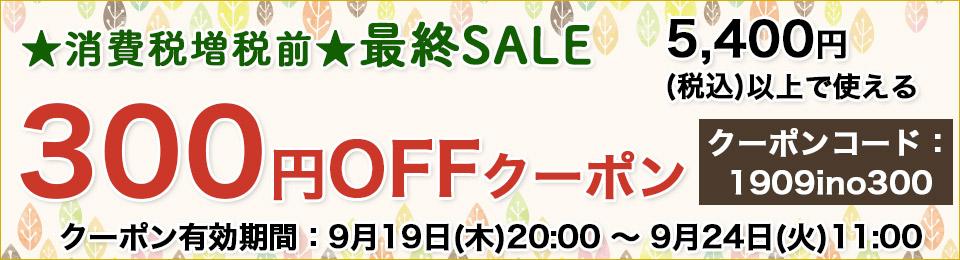 亥之吉300円offクーポン